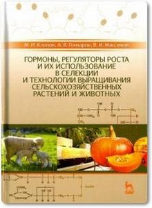 Гормоны, регуляторы роста и их использование в селекции и технологии выращивания сельскохозяйственных растений и животных - Клопов М. И. и др.