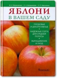 Яблони в вашем саду - Малиновская М. Н. и др.