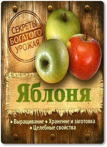 Яблоня: Выращивание, хранение и заготовка, целебные свойства - Замулина Т.