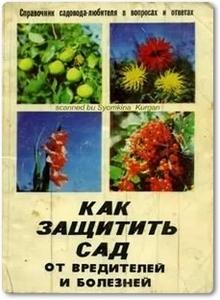Как защитить сад от вредителей и болезней - Сушин В. Ф.