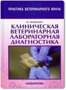 Клиническая ветеринарная лабораторная диагностика - Медведева М. А.