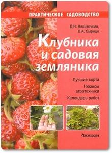 Клубника и садовая земляника - Никиточкин Д. Н.