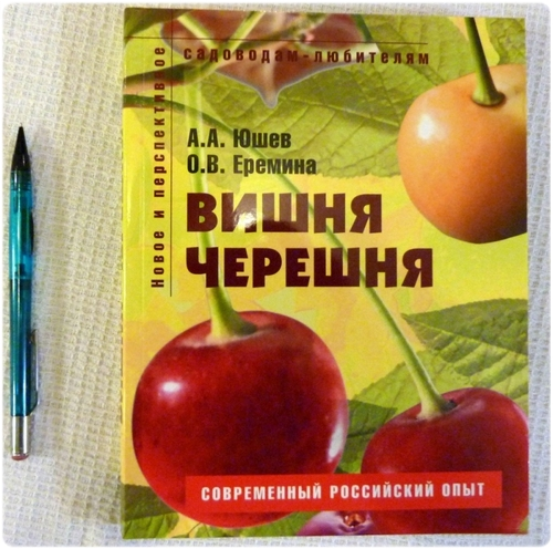Книга: Вишня, черешня - Юшев А. А.
