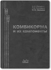 Комбикорма и их компоненты - Пелевин А. Д. и др.