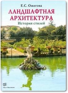Ландшафтная архитектура: История стилей - Ожегова Е. С.