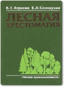 Лесная хрестоматия - Атрохин В. Г.