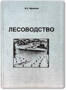 Лесоводство - Мелехов И. С.