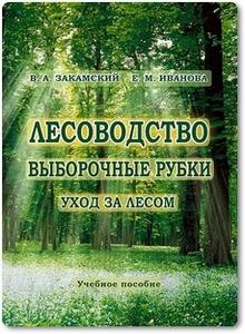 Лесоводство: выборочные рубки - Закамский В. А.