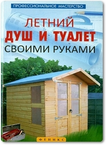 Летний душ и туалет своими руками - Котельников В. С.