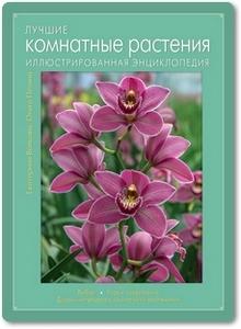Лучшие комнатные растения - Волкова Е. А.