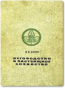 Луговодство и пастбищное хозяйство - Ларин И. В.