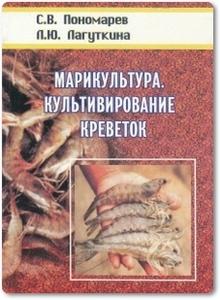 Марикультура: Культивирование креветок - Пономарев С. В.