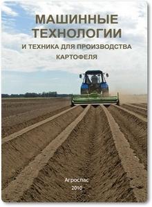 Машинные технологии для производства картофеля - Туболев C.С. и др.