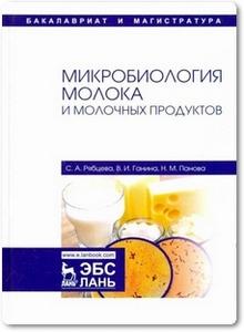 Микробиология молока и молочных продуктов - Рябцева С. А. и др.