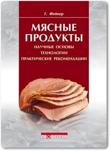 Мясные продукты: Научные основы, технологии, практические рекомендации - Фейнер Г.