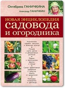 Новая энциклопедия садовода и огородника - Ганичкина О.