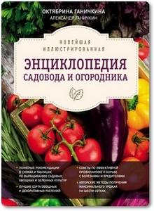 Новейшая иллюстрированная энциклопедия садовода и огородника - Ганичкина О.