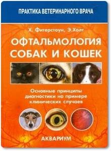 Офтальмология собак и кошек - Фитерстоун Х.