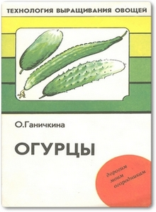 Огурцы - Ганичкина О.