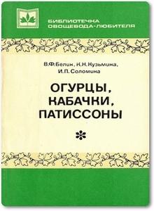 Огурцы, кабачки, патиссоны - Белик В. Ф.