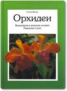 Орхидеи - Шосер Г.