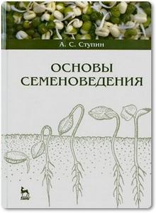 Основы семеноведения - Ступин А. С.