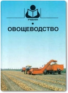 Овощеводство - Тараканов Г. И.