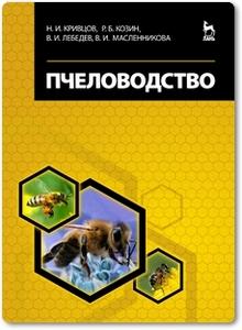 Пчеловодство - Кривцов Н. И.