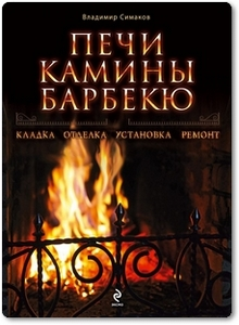 Печи, камины, барбекю - Симаков В. Г.
