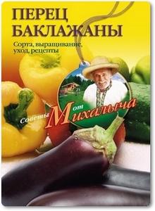 Перец, баклажаны: Сорта, выращивание, уход - Звонарев Н. М.