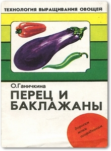 Перец и баклажаны - Ганичкина О.