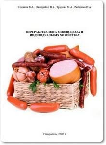 Переработка мяса в мини-цехах и индивидуальных хозяйствах - Соснина В. А. и др.