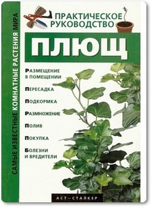 Плющ - Комарова Г. В.
