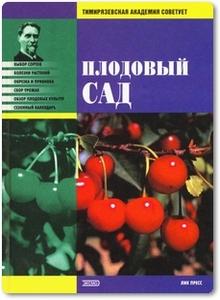 Плодовый сад - Ковлягина М.