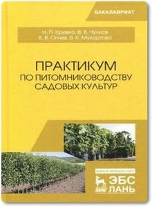 Практикум по питомниководству садовых культур - Кривко Н. П. и др.