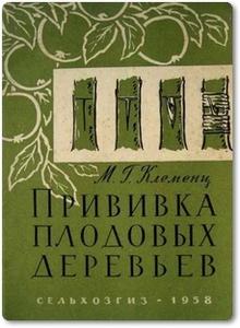 Прививка плодовых деревьев - Клеменц М. Г.