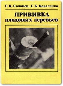 Прививка плодовых деревьев - Солонец Г. К.