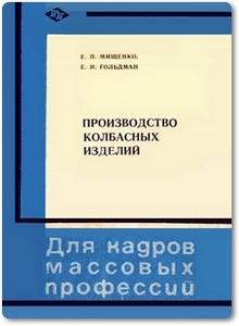 Производство колбасных изделий - Мищенко Е. П.