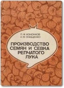 Производство семян и севка репчатого лука - Кононков П. Ф.