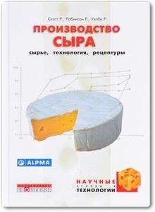 Производство сыра: Сырье, технология, рецептуры - Скотт Р. и др.