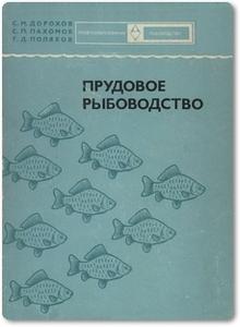 Прудовое рыбоводство - Дорохов С. М. и др.