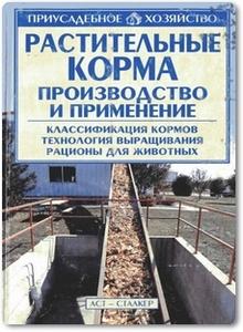 Растительные корма Производство и применение - Зипер А. Ф.