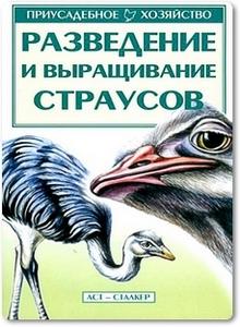 Разведение и выращивание страусов - Бондаренко С. П.