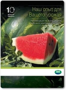Рекомендации по выращиванию арбуза от компании Сингента