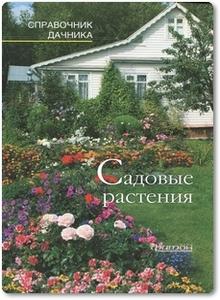 Садовые растения: Справочник дачника - Петина О.