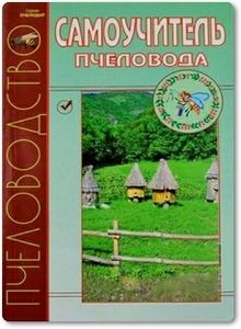 Самоучитель пчеловода - Кривцов Н. И.