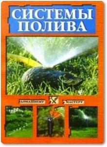 Системы полива - Скрипко И. А.