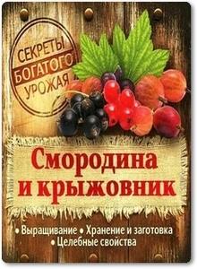 Смородина и крыжовник: Выращивание, хранение и заготовка, целебные свойства - Замулина Т.