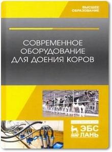 Современное оборудование для доения коров - Валиев А. Р. и др.