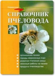 Справочник пчеловода - Комлацкий В. И. и др.